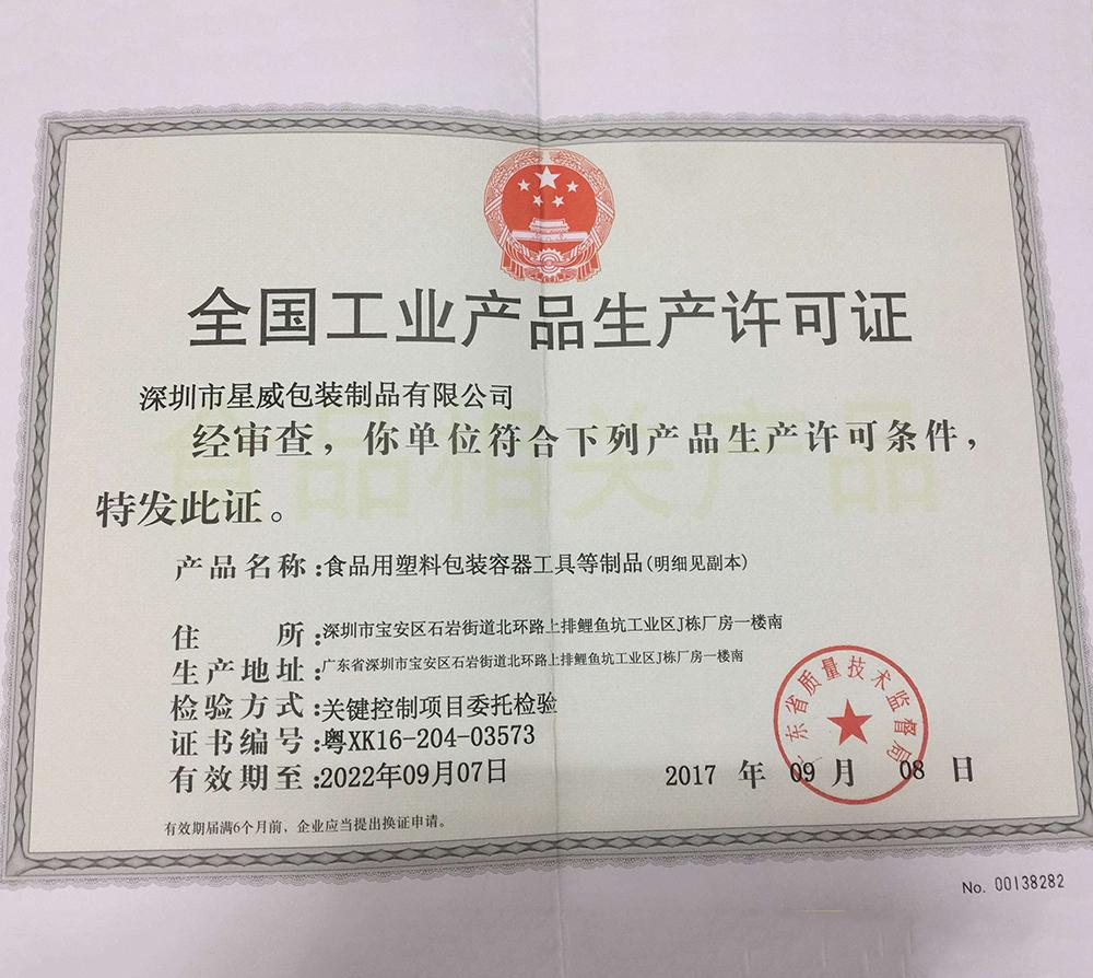 复合袋厂家生产许可证